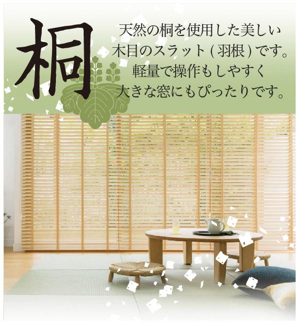 桐のウッド(木製)ブラインド