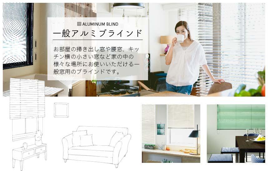 リビング、子供部屋、寝室、和室など家のあらゆるところに使える、一般アルミブラインド