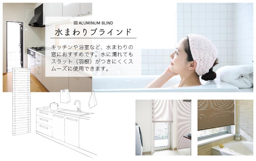 お風呂・浴室・キッチン・洗面台など水まわりに最適な耐水加工を施した耐水アルミブラインド