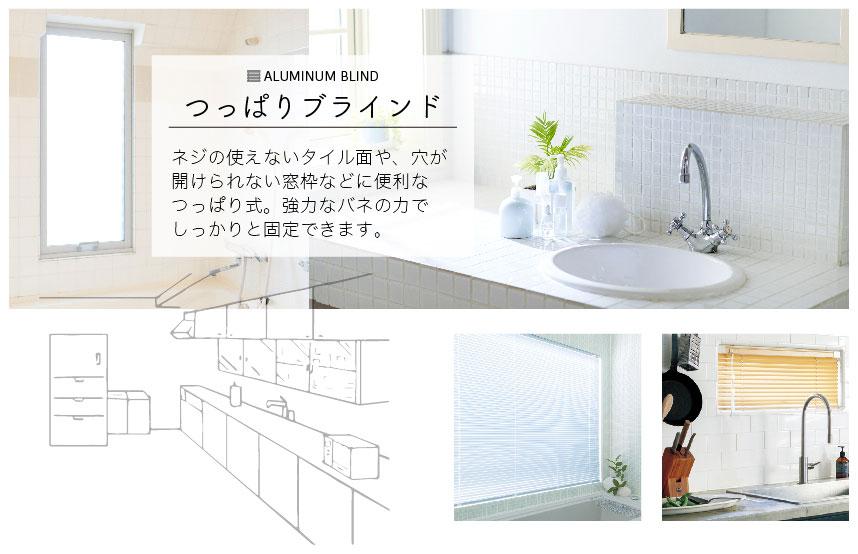 ネジの使えない窓枠やタイル面などに便利なつっぱり式アルミブラインド