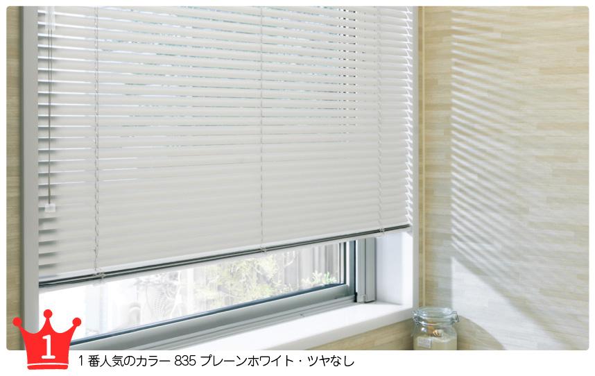 遮熱機能付きスタンダードアルミブラインド一番人気カラー