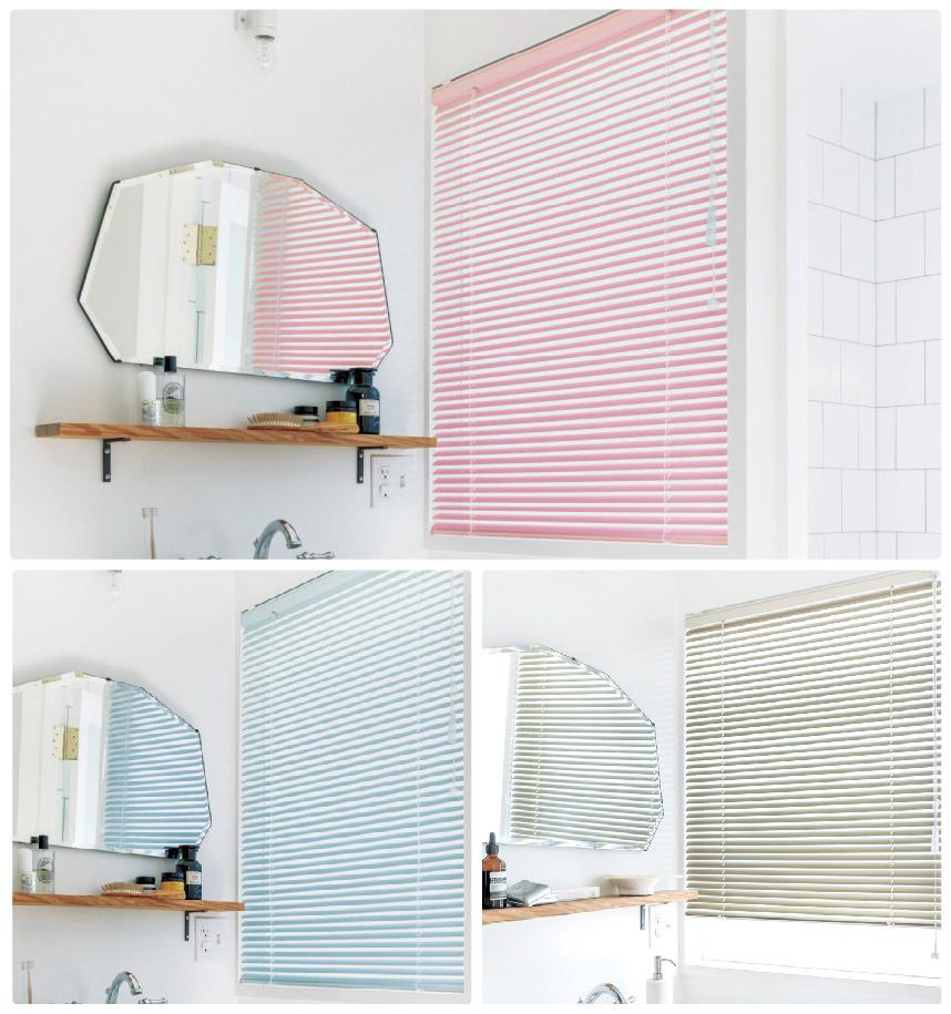 遮熱機能付きスタンダードアルミブラインド一洗面所使用