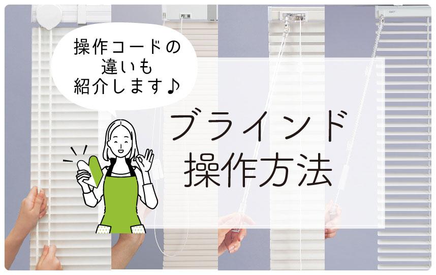 アルミブラインドの操作方法と操作コードの違い – 【ブラインド通販 ...