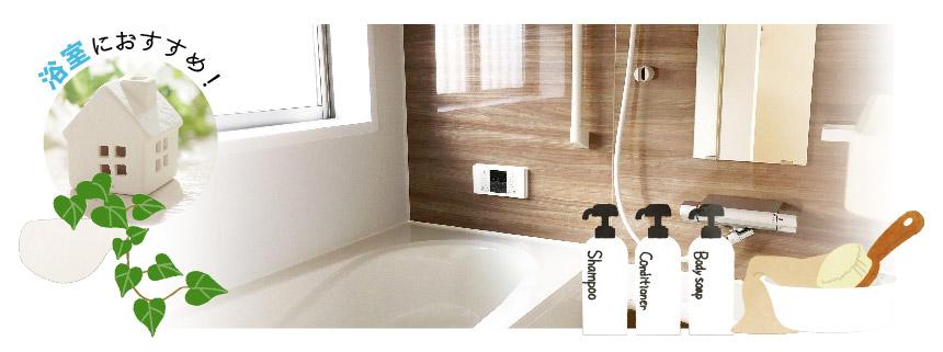 お風呂・浴室におすすめな耐水・ツッパリ機能付きのブラインド