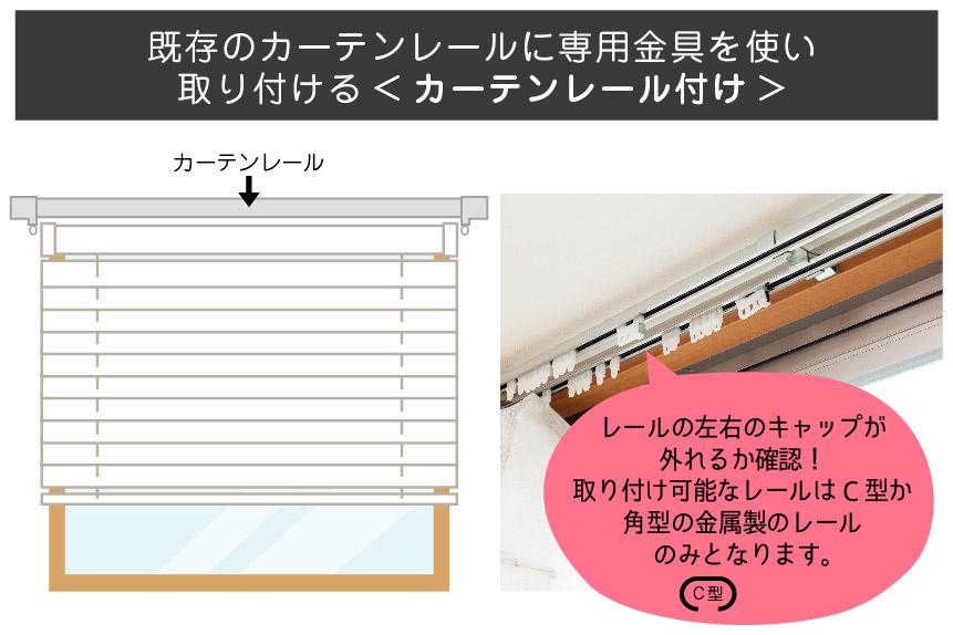 ブラインド取り付け方法 既存のカーテンレールに取り付けるカーテンレール付け