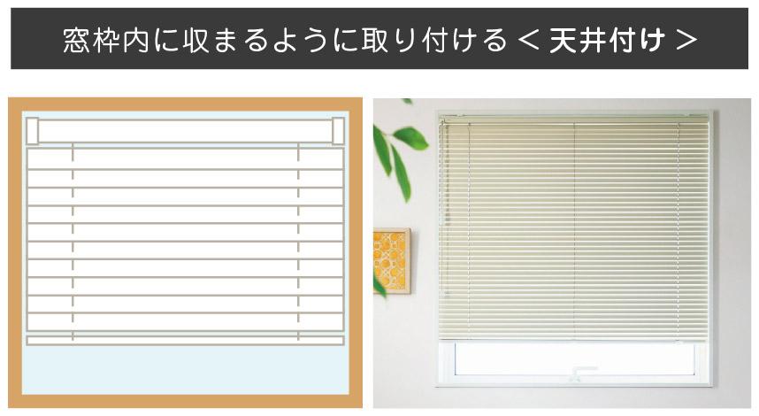 ブラインド簡単取り付け方法 窓枠にすっきり収める天井付け