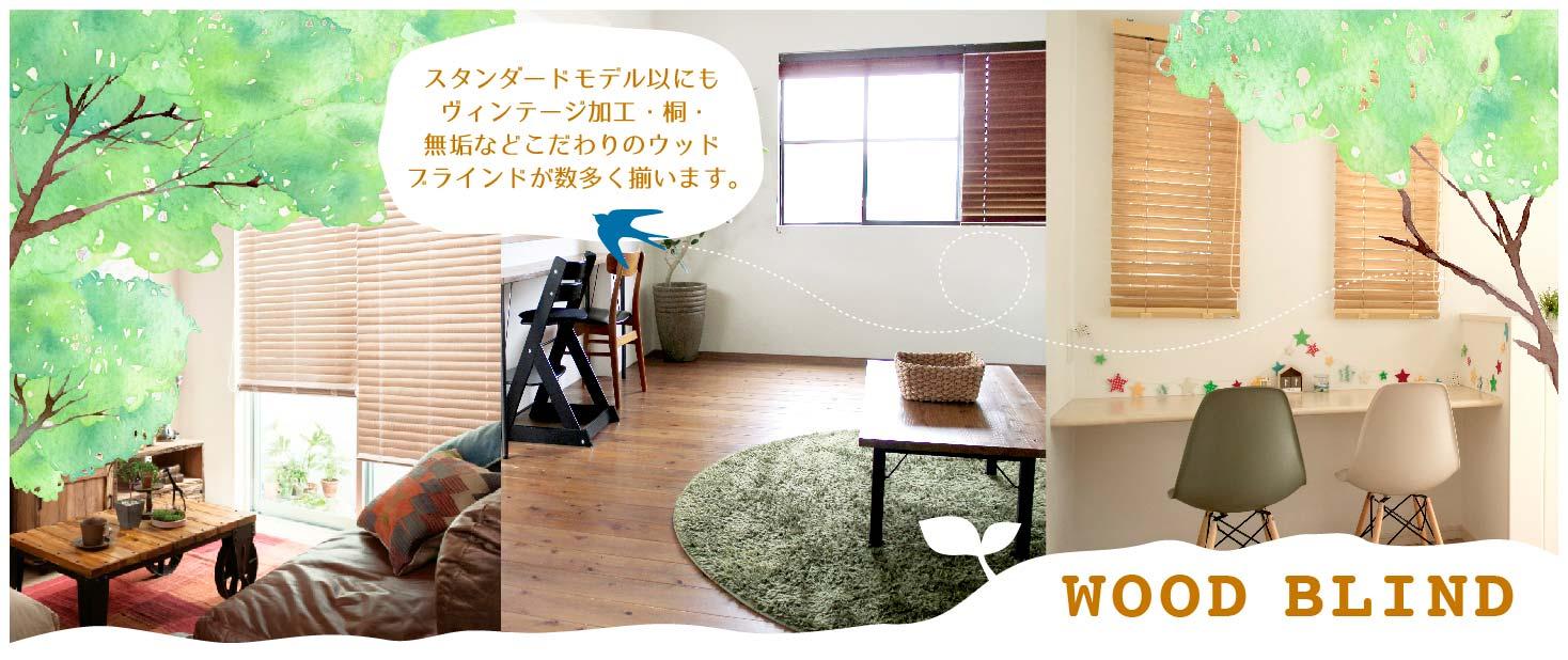 ウッド(木製)ブラインド