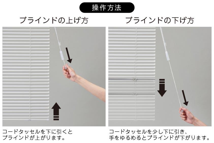 ブラインドの昇降方法 ワンポール式