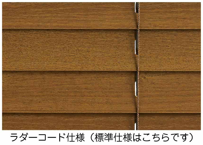 スタンダードウッド(木製)ブラインド ラダーコード