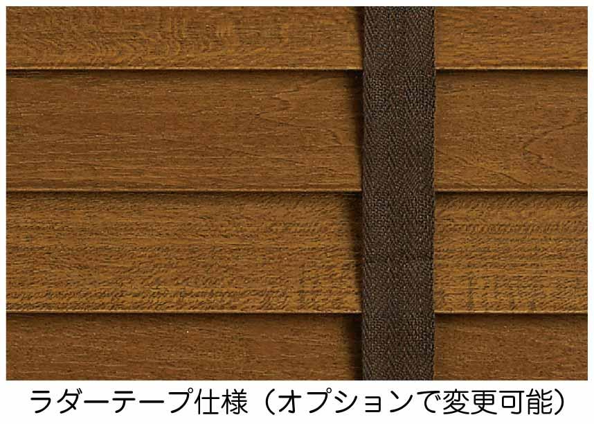 スタンダードウッド(木製)ブラインド ラダーテープ