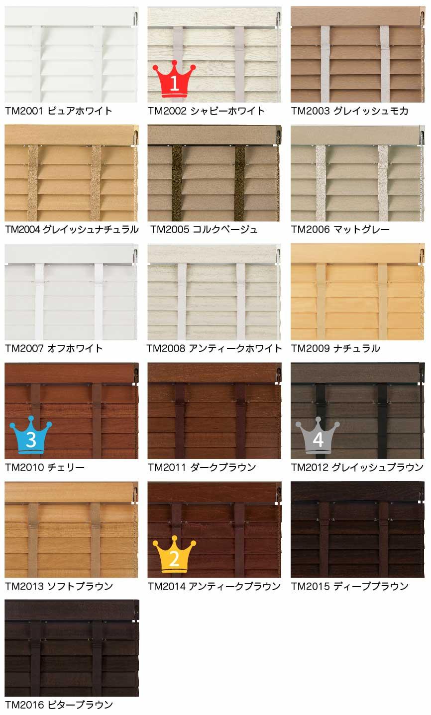 スタンダードウッド(木製)ブラインドラダーテープのカラーと人気カラーランキング