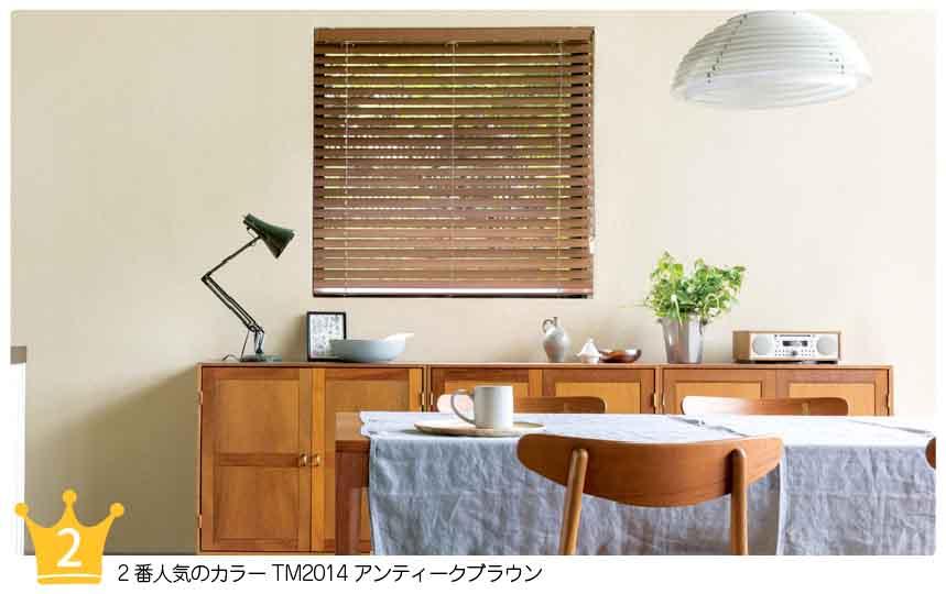 スタンダードウッド(木製)ブラインド 人気カラー