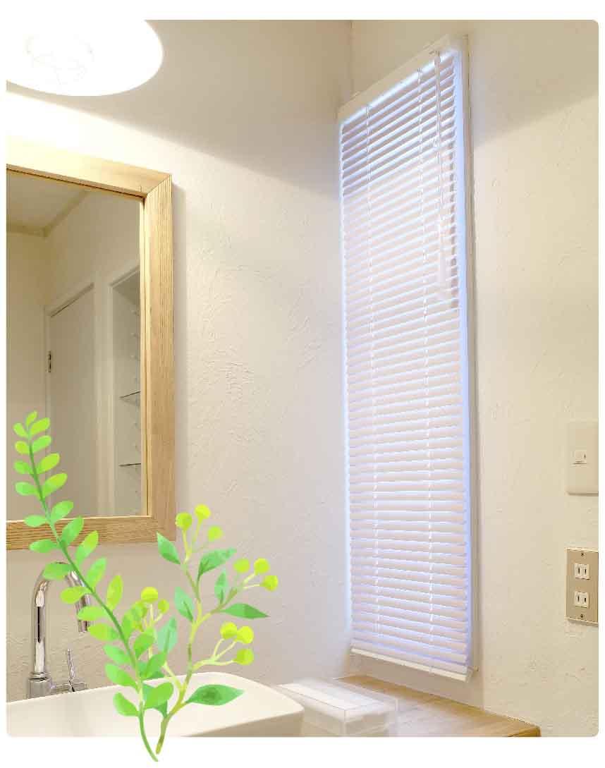お手頃価格で人気の格安耐水アルミブラインド洗面所使用