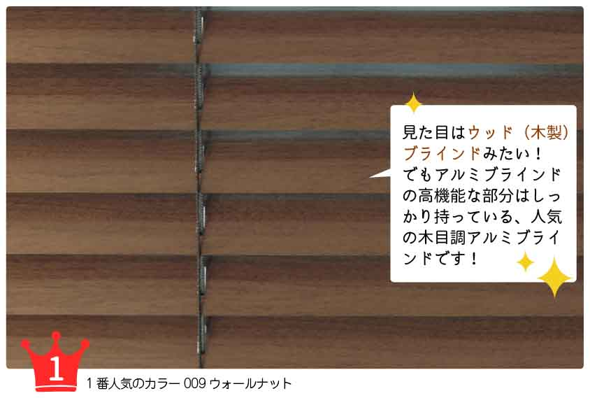 木目調で人気のスタンダードアルミブラインド 一番人気カラー