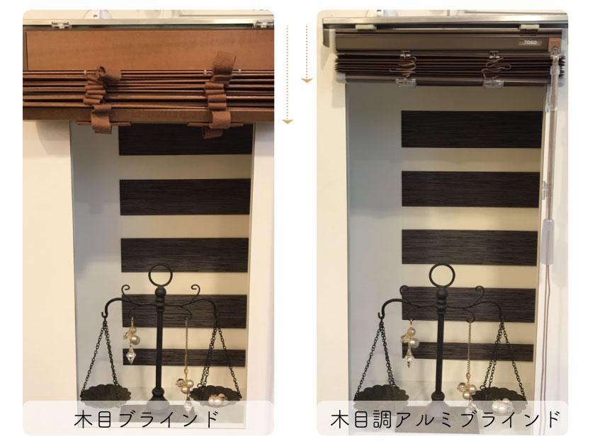 木目柄アルミブラインドとウッド(木製)ブラインドの比較