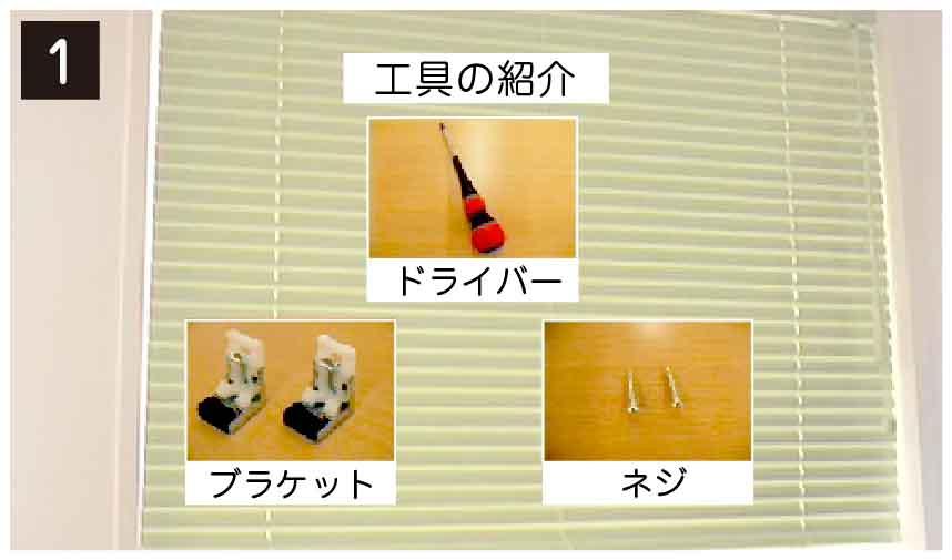 窓枠にすっきり収める天井付け 準備するもの ドライバーとネジとブラケット