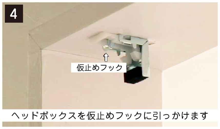 窓枠にすっきり収める天井付け
