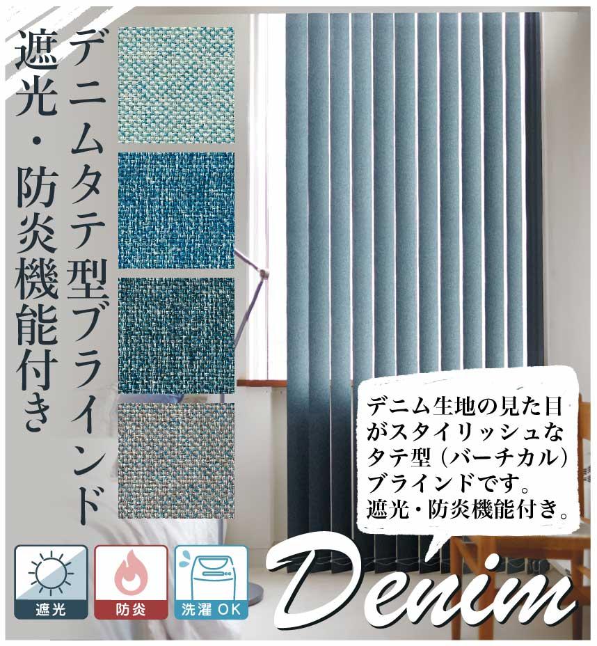 デニム調の布のタテ型バーチカルブラインド