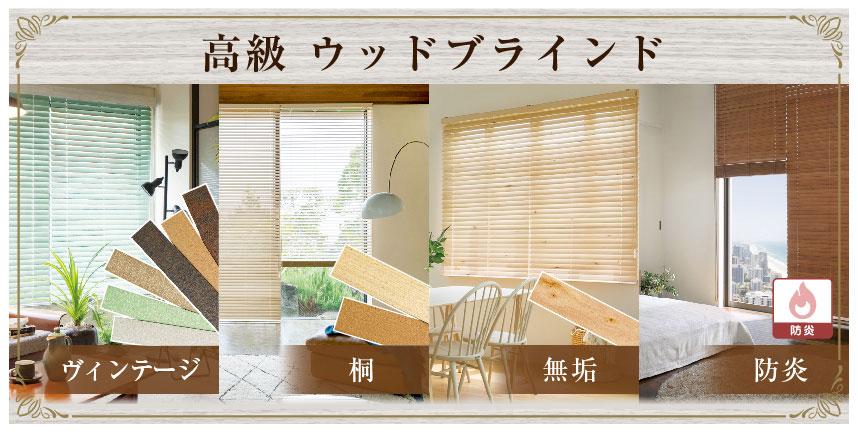 天然木を使用したウッド(木製)ブラインドや、ヴィンテージ加工がおしゃれなウッド(木製)ブラインド