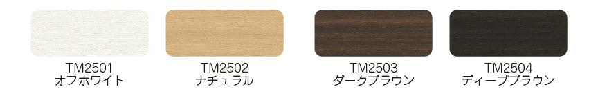 防炎木目調ブラインド カラー