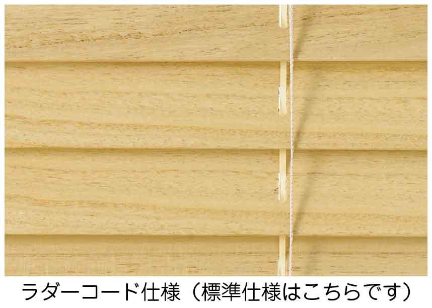 桐のウッド(木製)ブラインド ラダーコード