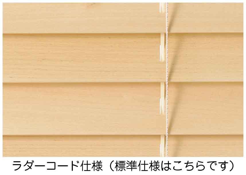 無垢ウッド(木製)ブラインド ラダーコード