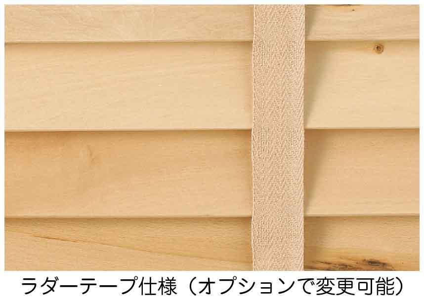 無垢ウッド(木製)ブラインド ラダーテープ