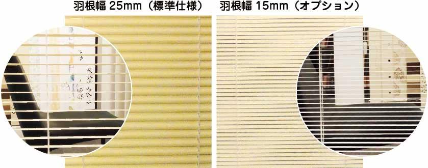 羽根幅25mmと15mmの比較