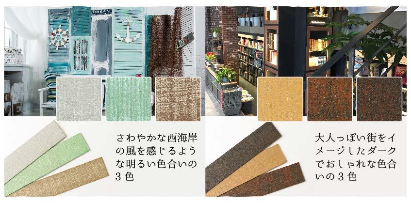 おしゃれなヴィンテージウッド(木製)ブラインドは西海岸風カラーとブルックリン風カラー