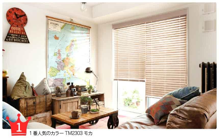 ヴィンテージウッド(木製)ブラインド 西海岸風な一番人気カラー