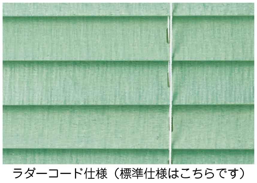 ヴィンテージウッド(木製)ブラインド ラダーコード