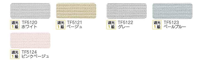 遮熱遮光タテ型バーチカルブラインド カラー