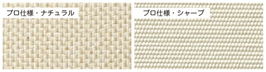 スタンダードな縦型バーチカルブラインドシリーズ ナチュラルとシャープの比較