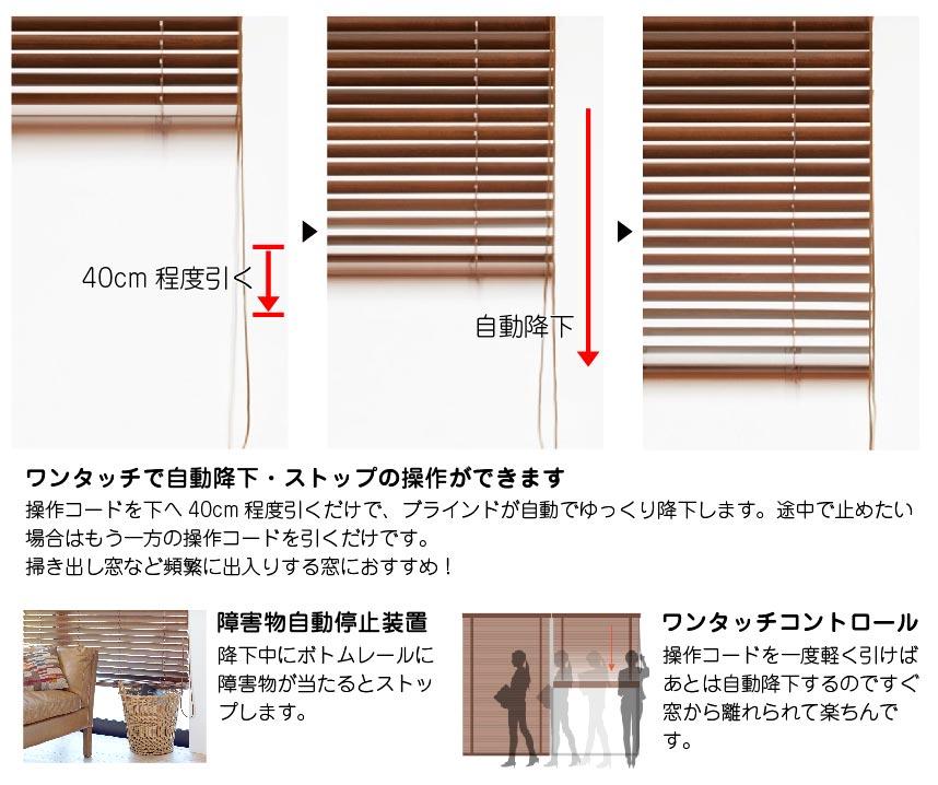 ウッド(木製)ブラインド 自動降下操作方法
