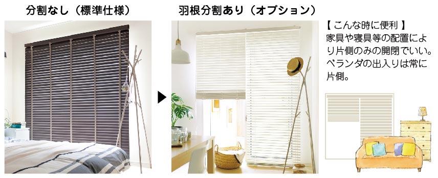 ウッド(木製)ブラインド 分割機能