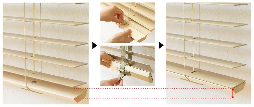 ウッド(木製)ブラインドの高さ調整機能