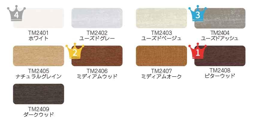 格安ウッド(木製)ブラインド カラー