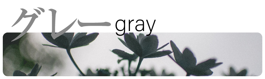 灰色・グレーの心理効果(インテリア)