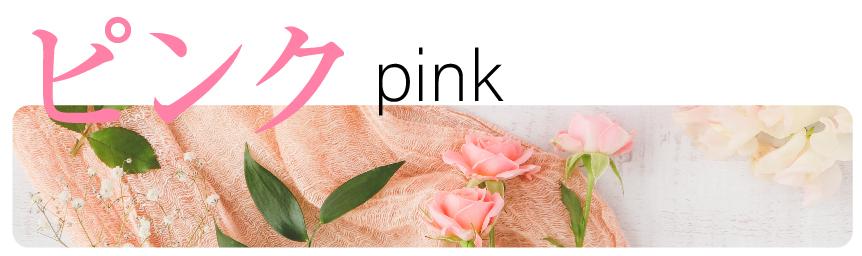 ピンクの心理効果(インテリア)
