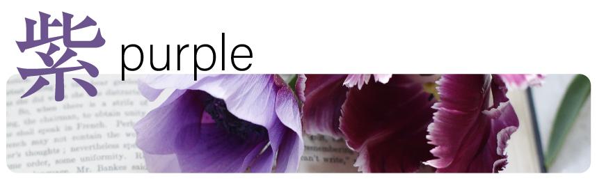 紫・パープルの心理効果(インテリア)
