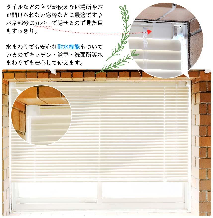 突っ張り式ブラインドでタイル面やネジが使えない窓でも大丈夫