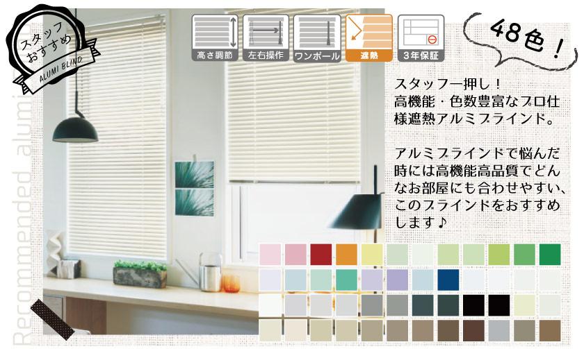 高機能・色数豊富な一番人気のスタンダード遮熱アルミブラインド