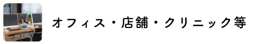 """""""オフィス・店舗・クリニックなどにおすすめなブラインド"""""""