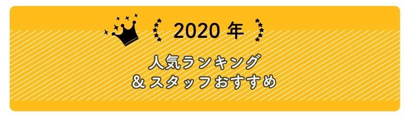 2020年のブラインド人気ランキングベスト5とスタッフおすすめブラインド紹介
