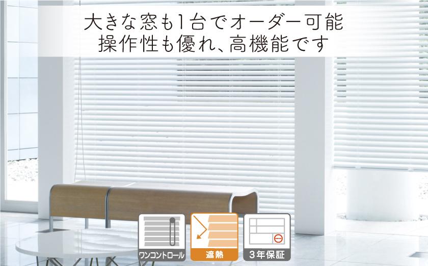 オフィスにおすすめな大型窓用アルミブラインド