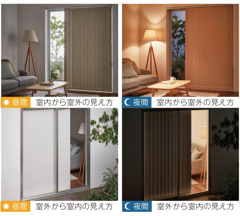 遮光ブラインドの室内と室外、昼と夜の比較